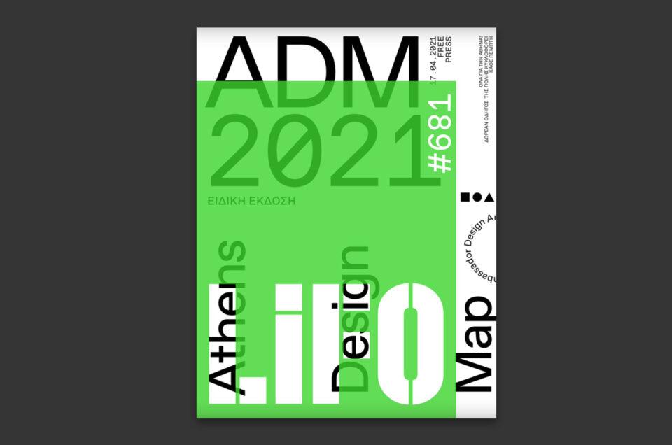Athens Design Map 2021