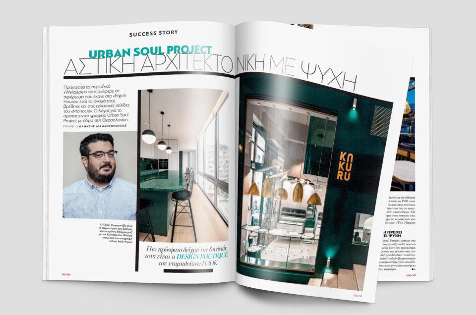 Urban Soul Project in Gala Magazine #62